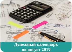 Денежный календарь на август 2019