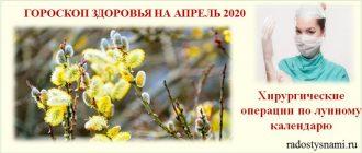 Гороскоп здоровья и операции на апрель 2020