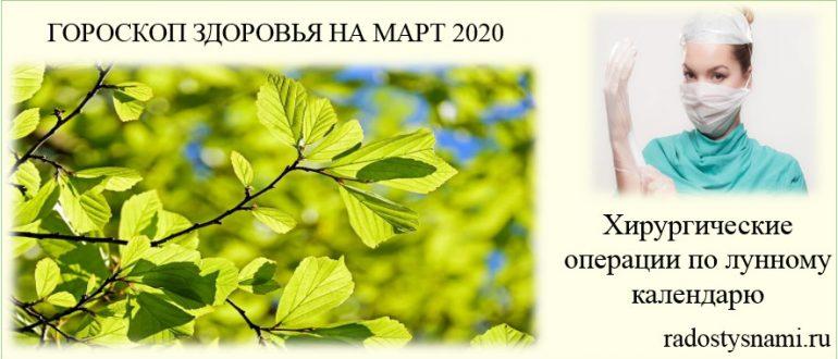 гороскоп здоровья на март 2020