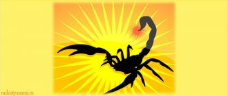 Скорпион ноябрь 2020 - опасные дни